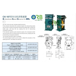 Bi-direction Overspeed Governor for MRL
